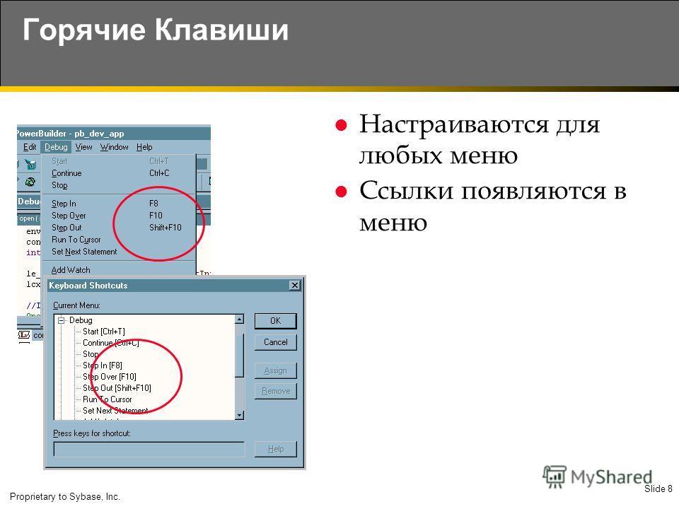 Slide 8 Proprietary to Sybase, Inc. Горячие Клавиши Настраиваются для любых меню Ссылки появляются в меню