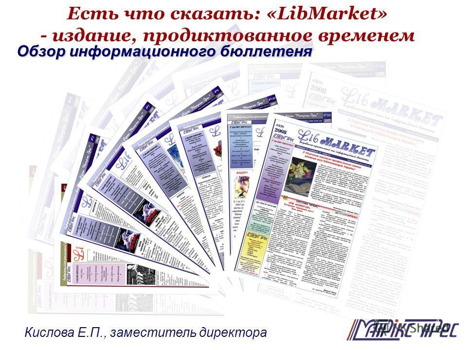 Есть что сказать: «LibMarket» - издание, продиктованное временем Обзор информационного бюллетеня Кислова Е.П., заместитель директора