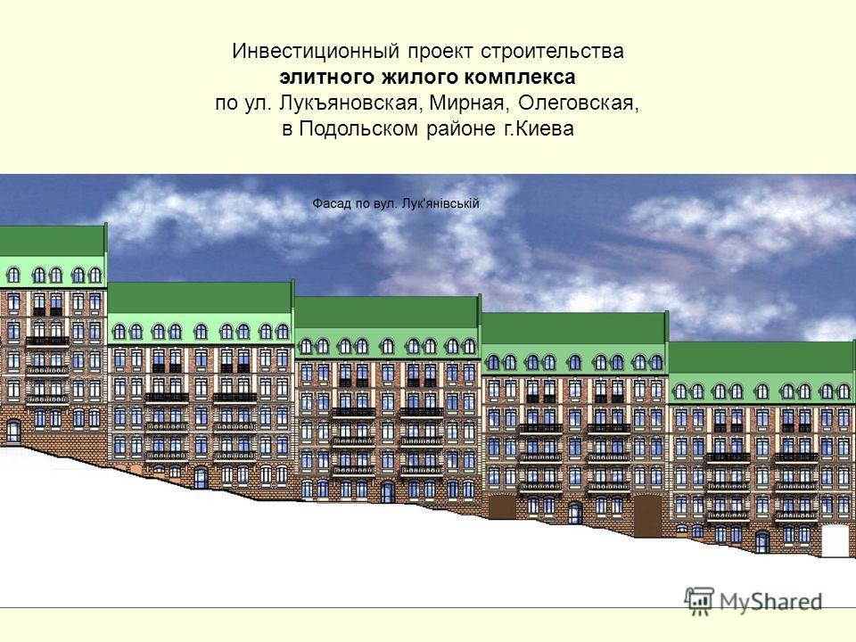 Инвестиционный проект строительства элитного жилого комплекса по ул. Лукъяновская, Мирная, Олеговская, в Подольском районе г.Киева