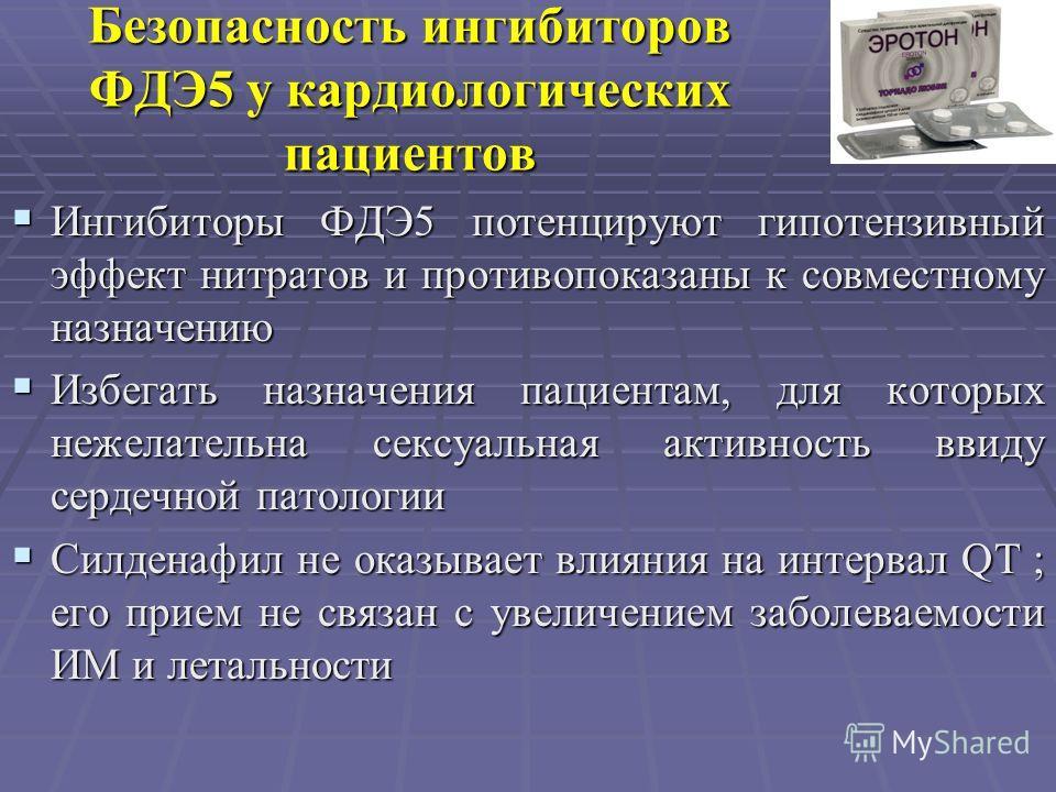 Ингибиторы Фдэ-5 Купить Москва
