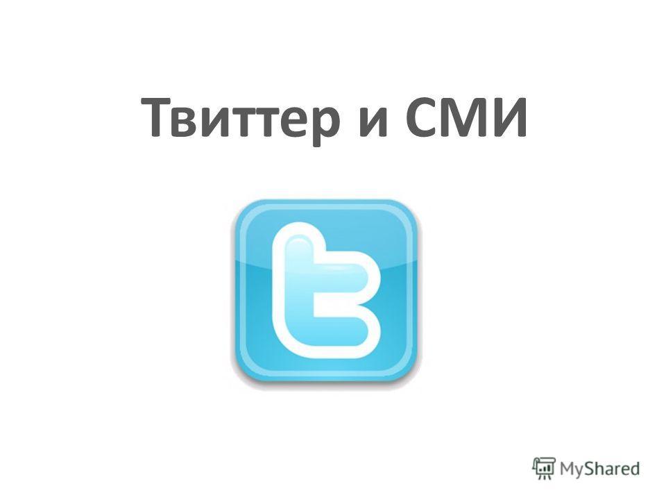 Твиттер и СМИ