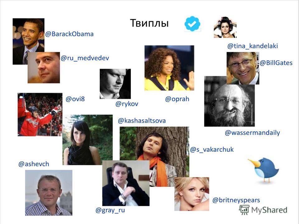Твиттер и масс-медиа