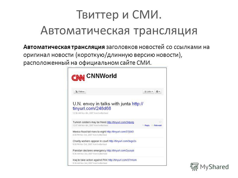 Твиттер и СМИ. Автоматическая трансляция Aвтоматическая трансляция заголовков новостей со ссылками на оригинал новости (короткую/длинную версию новости), расположенный на официальном сайте СМИ.