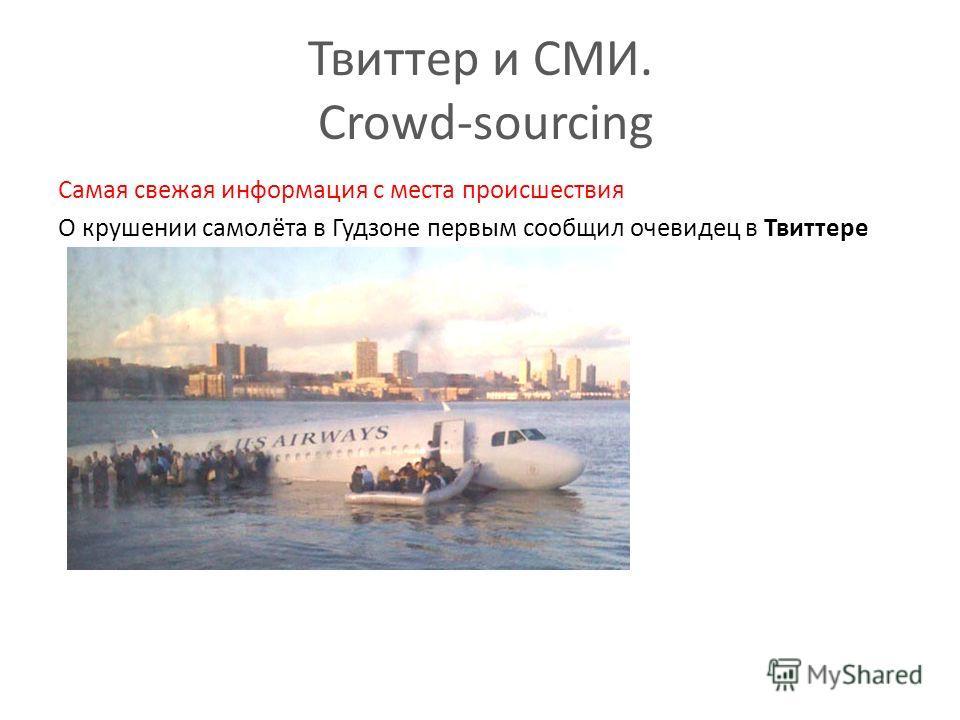 Твиттер и СМИ. Crowd-sourcing Самая свежая информация с места происшествия О крушении самолёта в Гудзоне первым сообщил очевидец в Твиттере