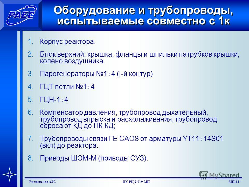 МП-12Ривненская АЭСПУ-РЦ-2-019-МП Программы проведения гидравлических испытаний 5.6.2.Для проведения гидравлических испытаний после монтажа и в процессе эксплуатации [...] должна быть составлена рабочая программа испытаний. 5.6.3.Производственная про