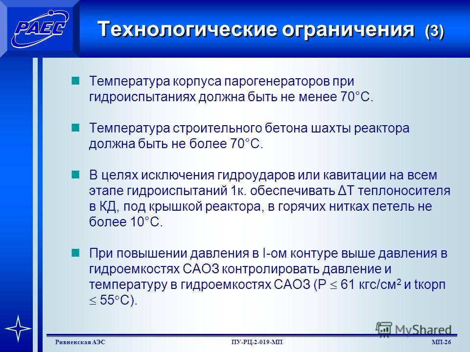 МП-24Ривненская АЭСПУ-РЦ-2-019-МП Технологические ограничения (1) Температура корпуса реактора не ниже температуры хладноломкости в зависимости от срока эксплуатации (при Р 1К 35 кгс/см 2 ). Температура теплоносителя 1-го контура не более 130°С. Врем