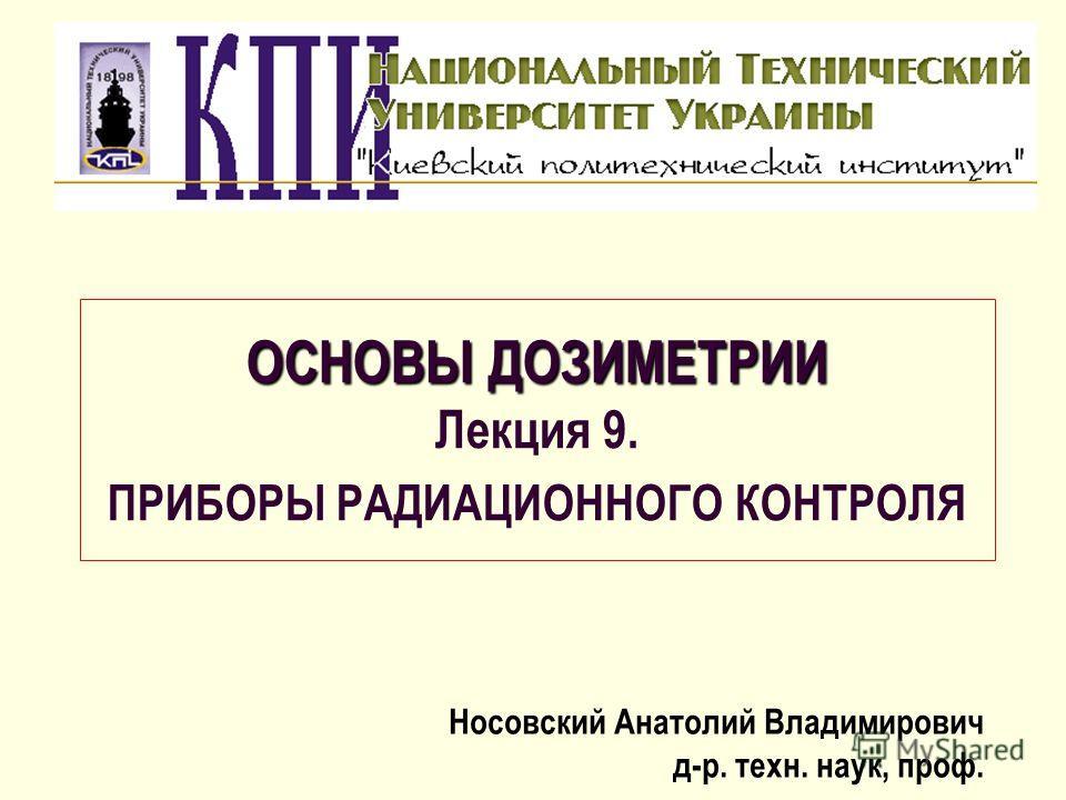 программа радиационного контроля на предприятии образец