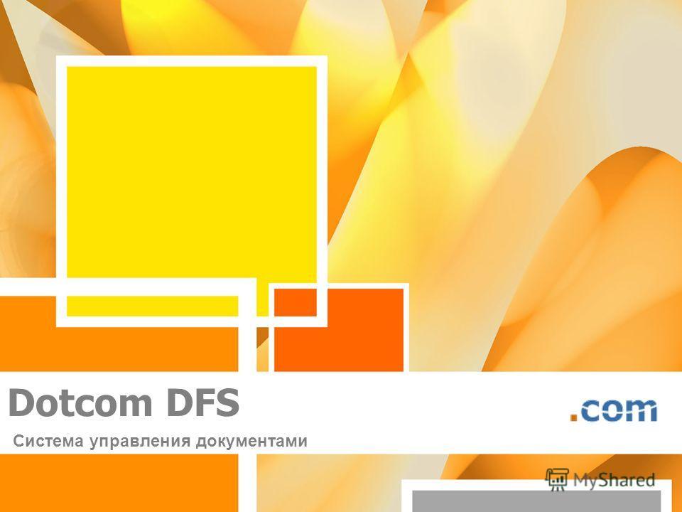 Dotcom DFS Система управления документами