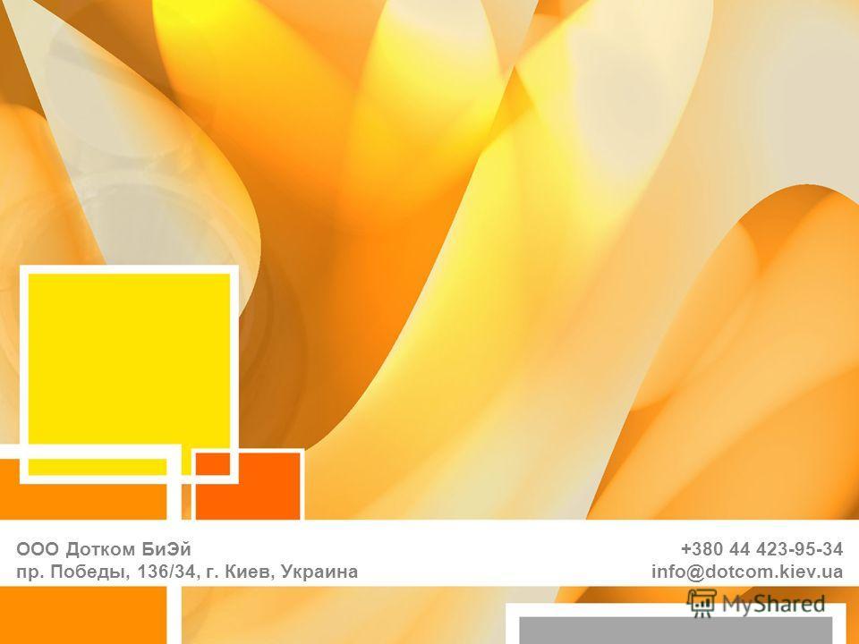 ООО Дотком БиЭй пр. Победы, 136/34, г. Киев, Украина +380 44 423-95-34 info@dotcom.kiev.ua