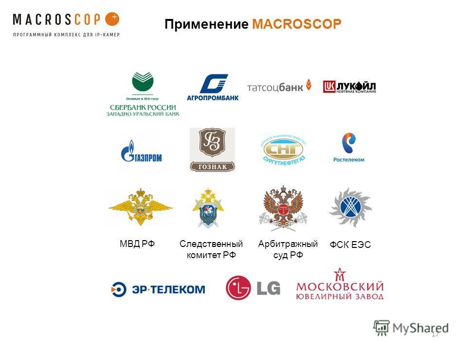 Применение MACROSCOP 17 ФСК ЕЭС МВД РФСледственный комитет РФ Арбитражный суд РФ