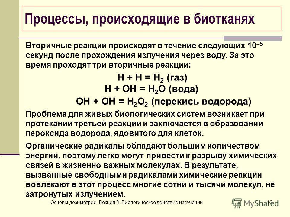 Основы дозиметрии. Лекция 3. Биологическое действие излучений13 Процессы, происходящие в биотканях Вторичные реакции происходят в течение следующих 10 5 секунд после прохождения излучения через воду. За это время проходят три вторичные реакции: Пробл