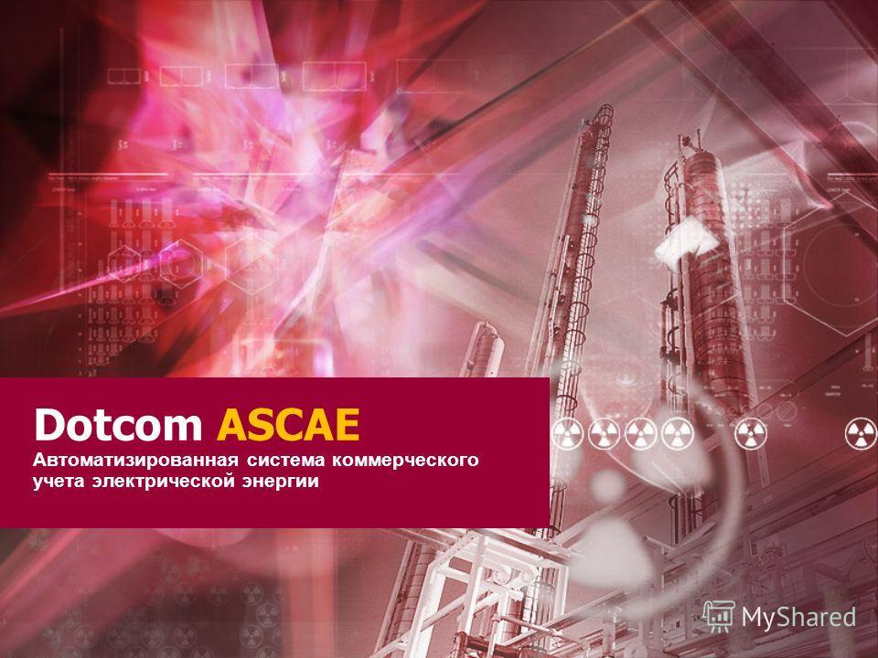 Dotcom ASCAE Автоматизированная система коммерческого учета электрической энергии
