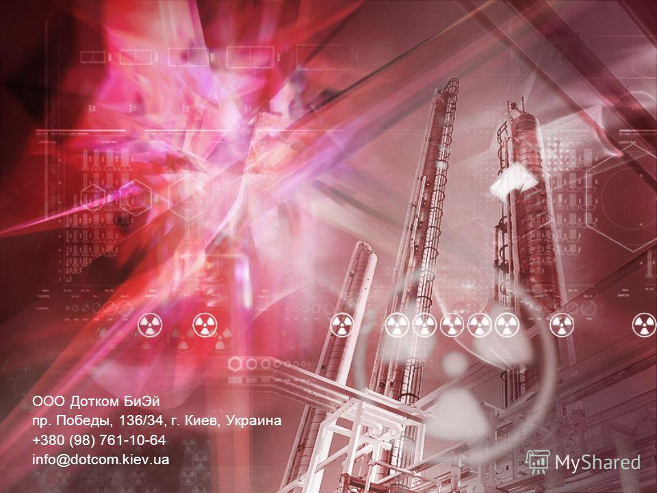 ООО Дотком БиЭй пр. Победы, 136/34, г. Киев, Украина +380 (98) 761-10-64 info@dotcom.kiev.ua