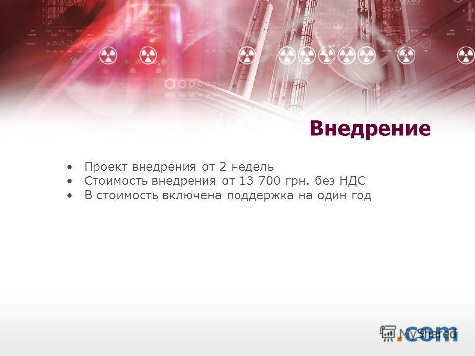 Внедрение Проект внедрения от 2 недель Стоимость внедрения от 13 700 грн. без НДС В стоимость включена поддержка на один год