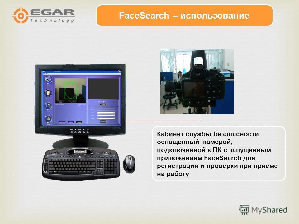 FaceSearch – использование Кабинет службы безопасности оснащенный камерой, подключенной к ПК с запущенным приложением FaceSearch для регистрации и проверки при приеме на работу