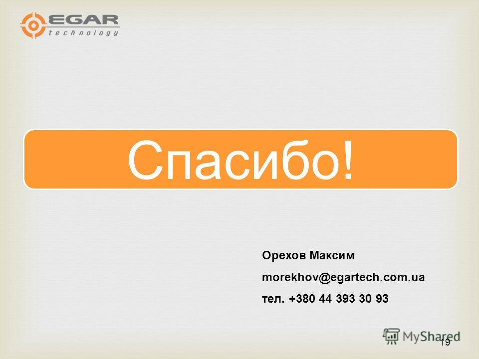 19 Спасибо! Орехов Максим morekhov@egartech. com.ua тел. +380 44 393 30 93