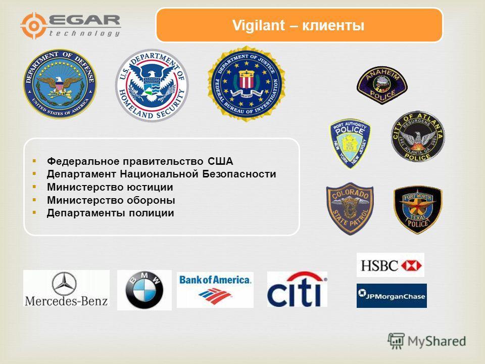 Vigilant – клиенты Федеральное правительство США Департамент Национальной Безопасности Министерство юстиции Министерство обороны Департаменты полиции