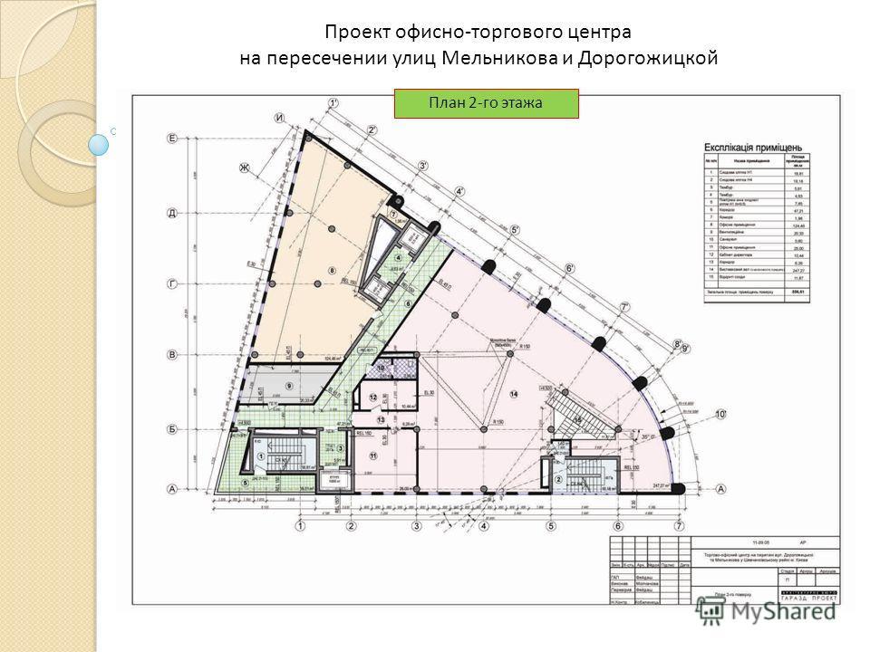 Проект офисно-торгового центра на пересечении улиц Мельникова и Дорогожицкой План 2-го этажа