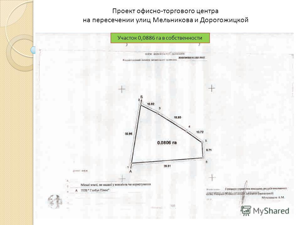 Проект офисно-торгового центра на пересечении улиц Мельникова и Дорогожицкой Участок 0,0886 га в собственности