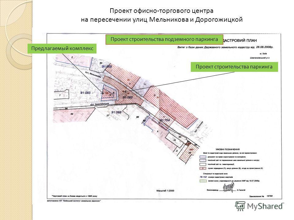 Проект офисно-торгового центра на пересечении улиц Мельникова и Дорогожицкой Предлагаемый комплекс Проект строительства паркинга Проект строительства подземного паркинга