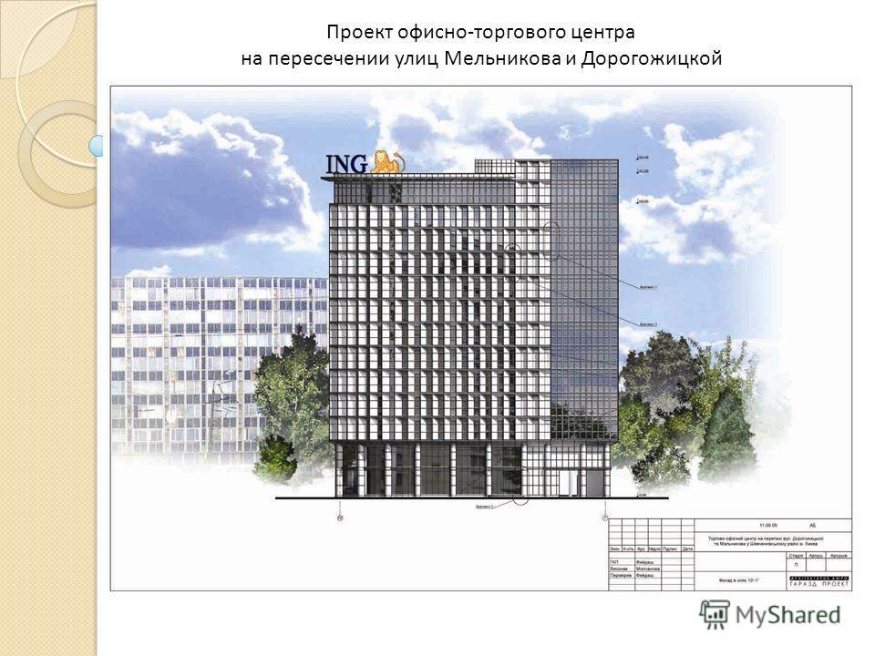 Проект офисно-торгового центра на пересечении улиц Мельникова и Дорогожицкой