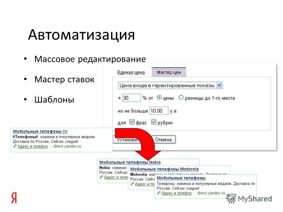 Автоматизация Массовое редактирование Мастер ставок Шаблоны