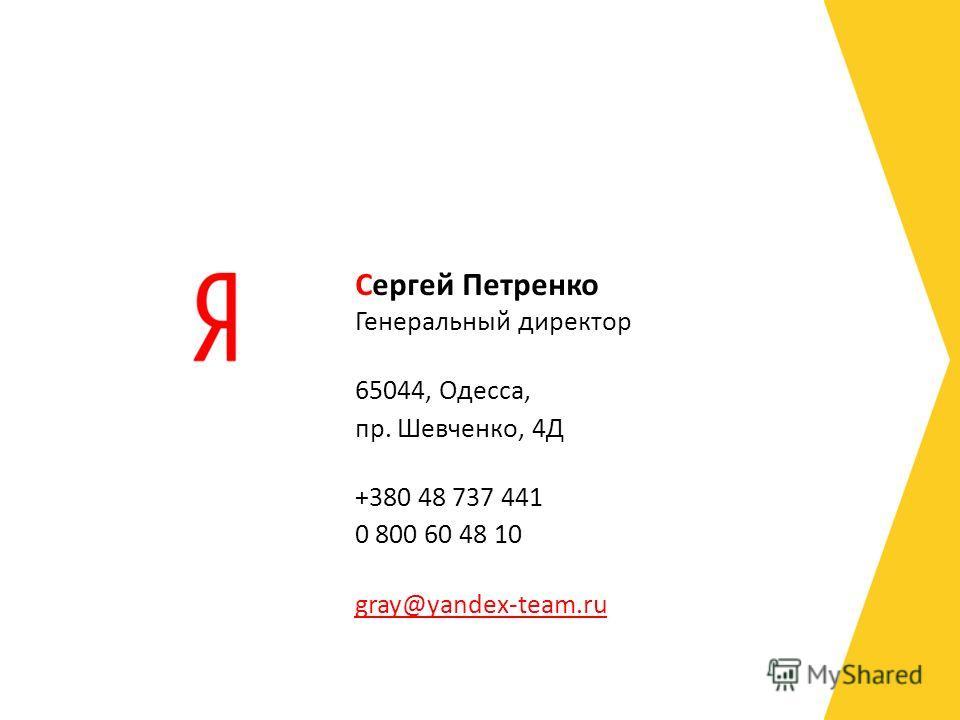 Генеральный директор 65044, Одесса, пр. Шевченко, 4Д +380 48 737 441 0 800 60 48 10 gray@yandex-team.ru Сергей Петренко