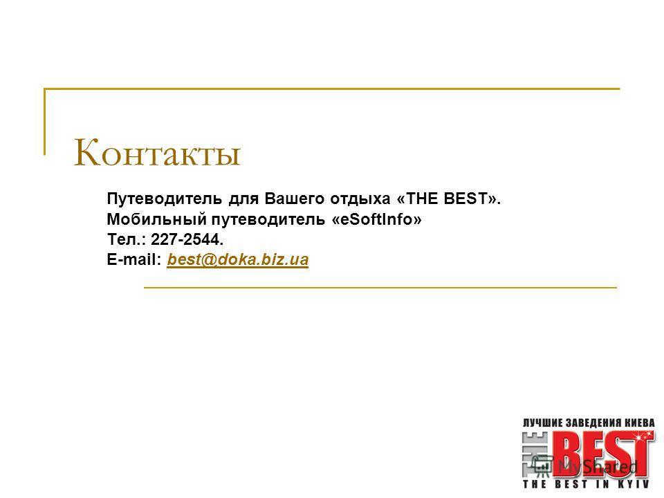Контакты Путеводитель для Вашего отдыха «THE BEST». Мобильный путеводитель «eSoftInfo» Тел.: 227-2544. E-mail: best@doka.biz.uabest@doka.biz.ua