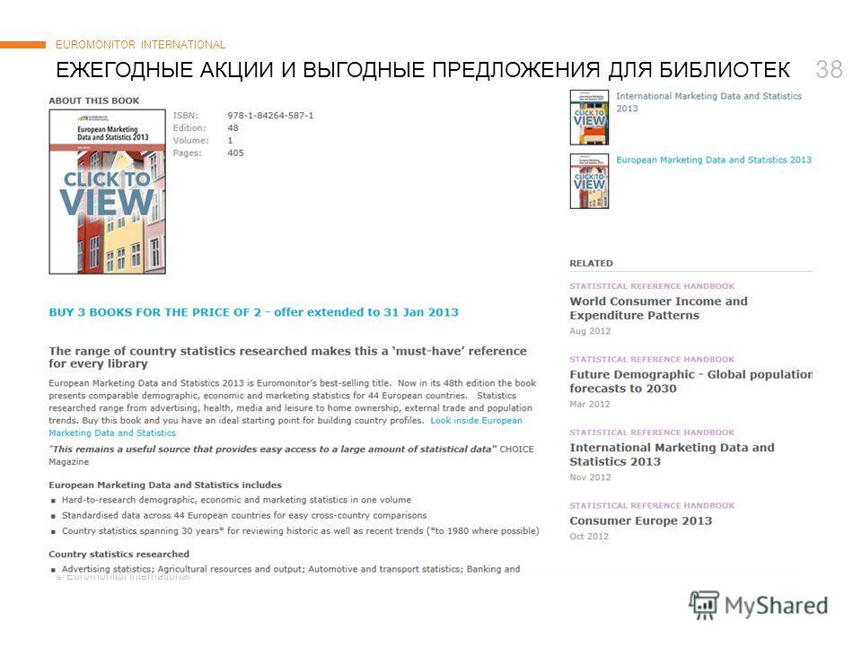 © Euromonitor International 38 ЕЖЕГОДНЫЕ АКЦИИ И ВЫГОДНЫЕ ПРЕДЛОЖЕНИЯ ДЛЯ БИБЛИОТЕК EUROMONITOR INTERNATIONAL