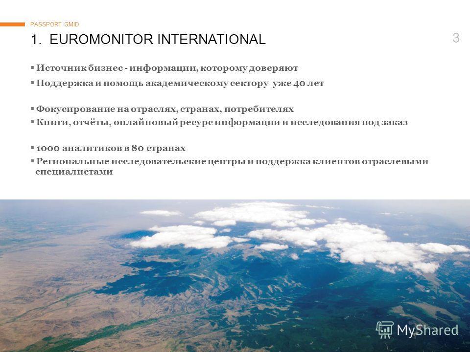 © Euromonitor International 3 1. EUROMONITOR INTERNATIONAL Источник бизнес - информации, которому доверяют Поддержка и помощь академическому сектору уже 40 лет Фокусирование на отраслях, странах, потребителях Книги, отчёты, онлайновый ресурс информац