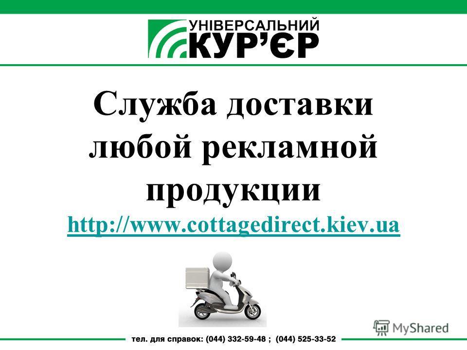Служба доставки любой рекламной продукции http://www.cottagedirect.kiev.ua http://www.cottagedirect.kiev.ua