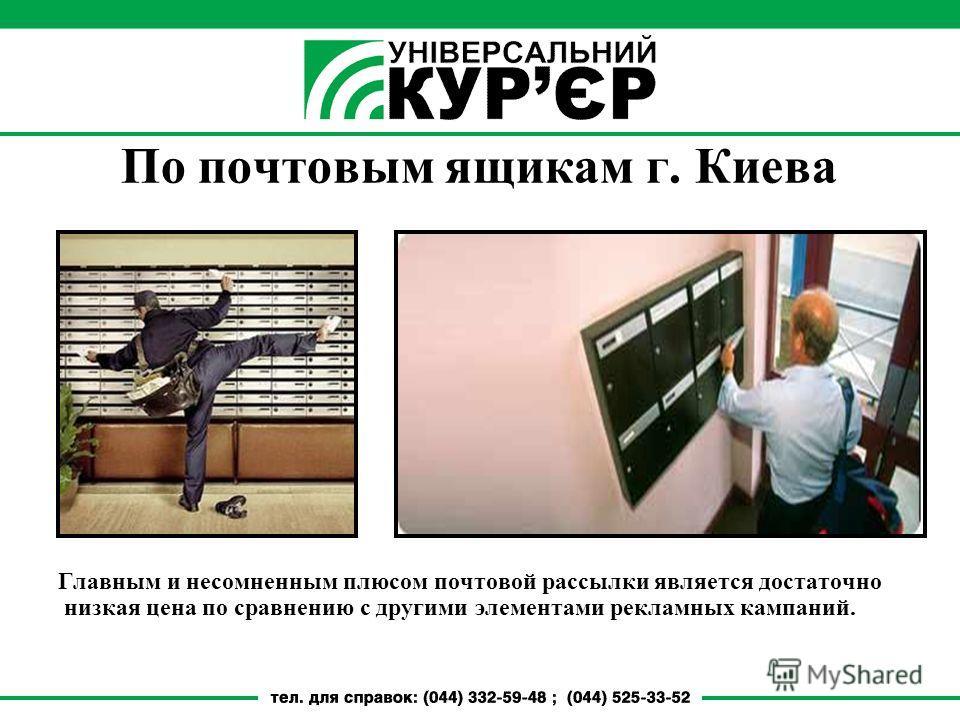 По почтовым ящикам г. Киева Главным и несомненным плюсом почтовой рассылки является достаточно низкая цена по сравнению с другими элементами рекламных кампаний.