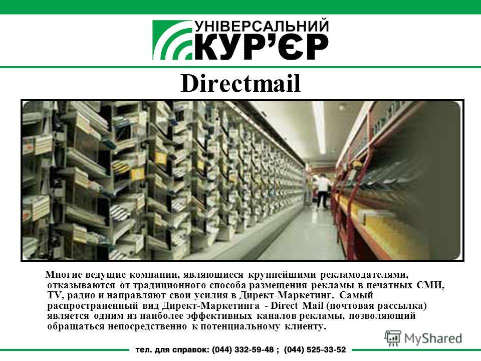 Directmail Многие ведущие компании, являющиеся крупнейшими рекламодателями, отказываются от традиционного способа размещения рекламы в печатных СМИ, ТV, радио и направляют свои усилия в Директ-Маркетинг. Самый распространенный вид Директ-Маркетинга -