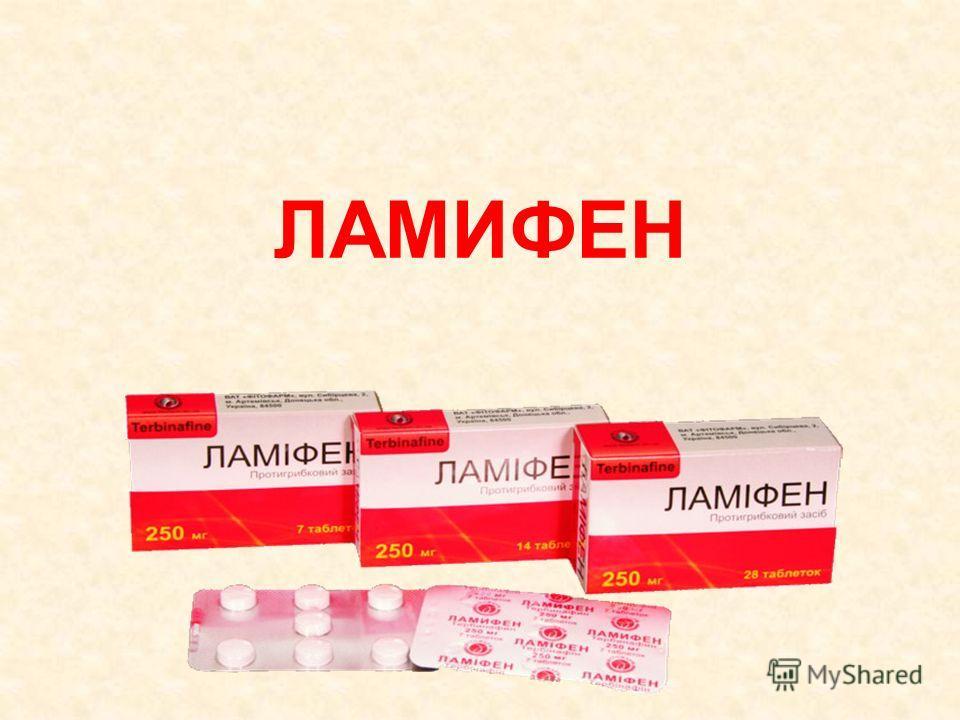 ЛАМИФЕН