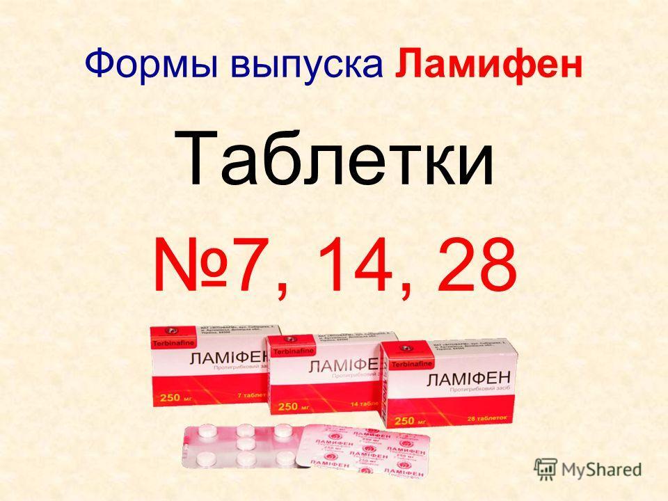 Формы выпуска Ламифен Таблетки 7, 14, 28