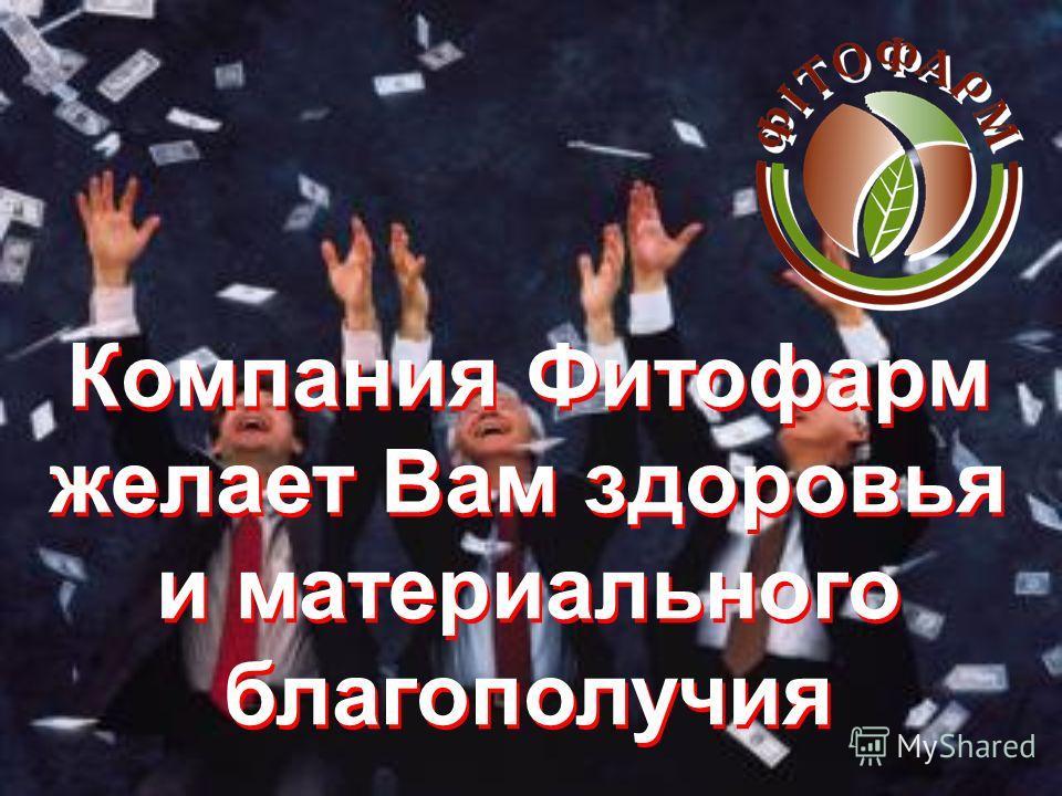 Компания Фитофарм желает Вам здоровья и материального благополучия Компания Фитофарм желает Вам здоровья и материального благополучия