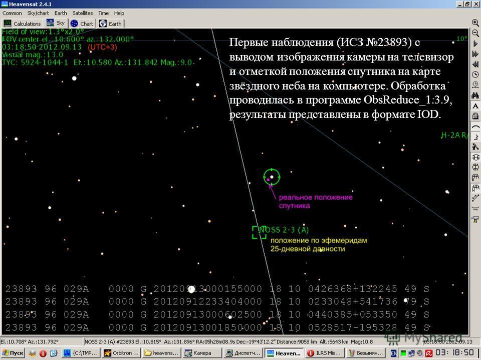 Первые наблюдения (ИСЗ 23893) с выводом изображения камеры на телевизор и отметкой положения спутника на карте звёздного неба на компьютере. Обработка проводилась в программе ObsReduce_1.3.9, результаты представлены в формате IOD. 23893 96 029A 0000