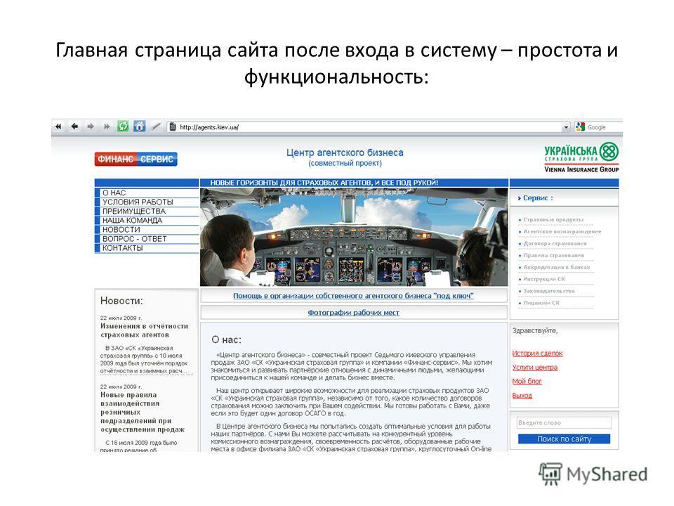 Главная страница сайта после входа в систему – простота и функциональность: