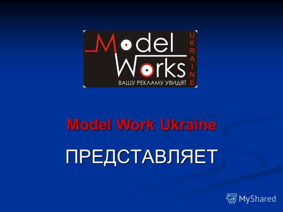Model Work Ukraine ПРЕДСТАВЛЯЕТ