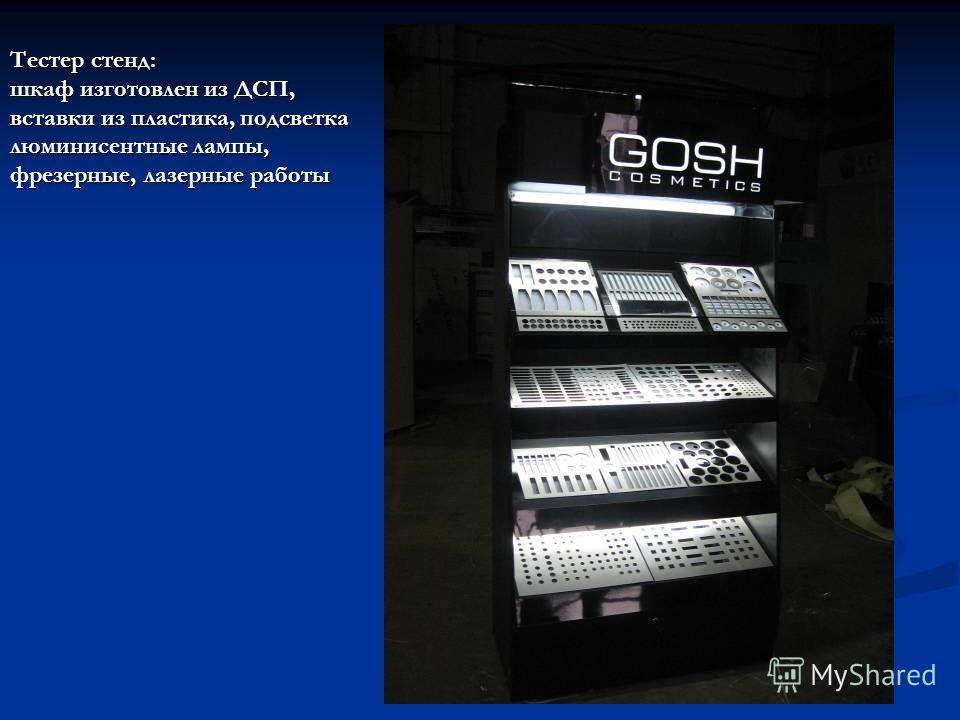 Тестер стенд: шкаф изготовлен из ДСП, вставки из пластика, подсветка люминисентные лампы, фрезерные, лазерные работы