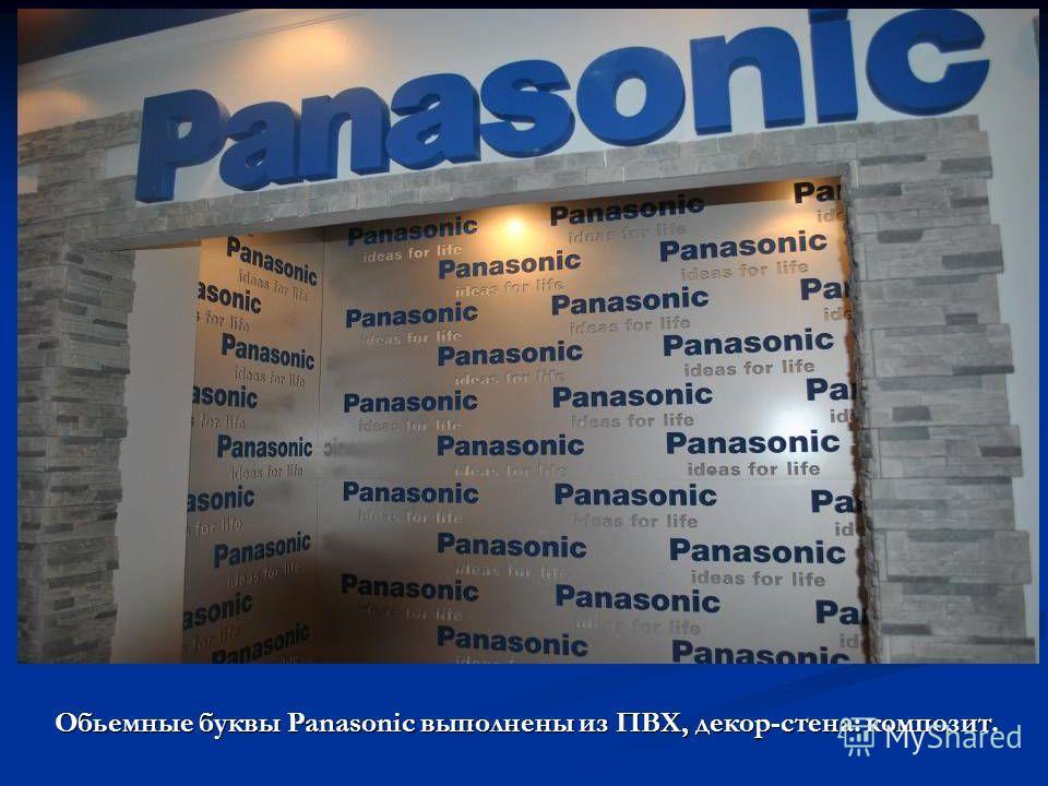 Обьемные буквы Panasonic выполнены из ПВХ, декор-стена: композит.