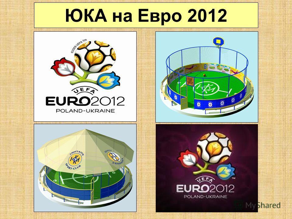 ЮКА на Евро 2012