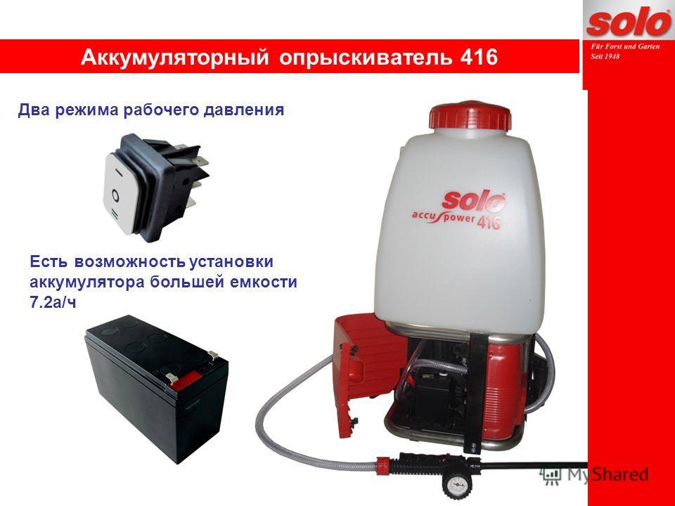 Два режима рабочего давления Есть возможность установки аккумулятора большей емкости 7.2а/ч Аккумуляторный опрыскиватель 416
