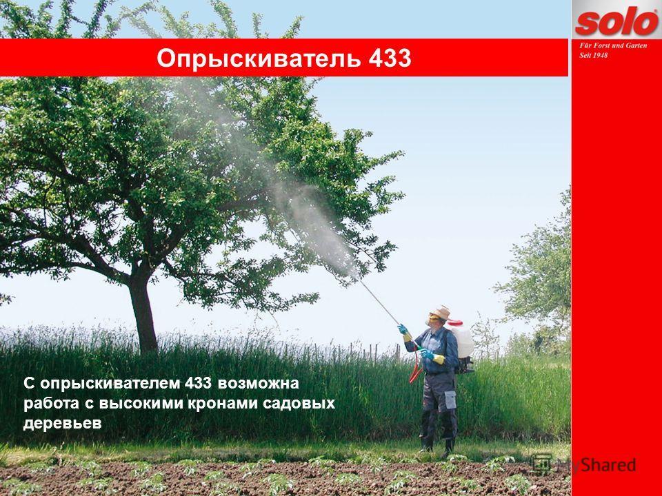 С опрыскивателем 433 возможна работа с высокими кронами садовых деревьев Опрыскиватель 433