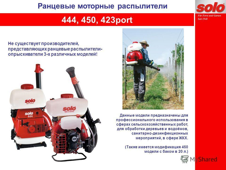Данные модели предназначены для профессионального использования в сферах сельскохозяйственных работ, для обработки деревьев и водоёмов, санитарно-дезинфекционных мероприятий, в сфере ЖКХ. (Также имеется модификация 450 модели с баком в 20 л.) 444, 45