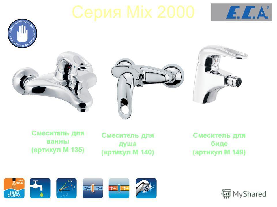 Серия Mix 2000 Смеситель для ванны (артикул М 135) Смеситель для душа (артикул М 140) Смеситель для биде (артикул М 149)