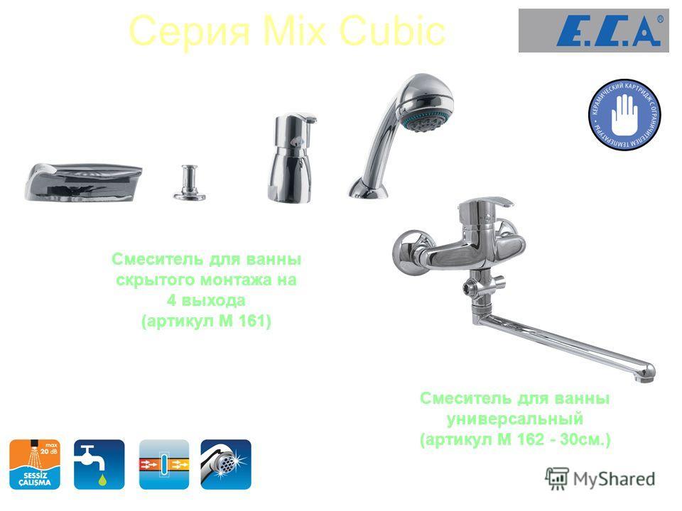 Серия Mix Cubic Смеситель для ванны скрытого монтажа на 4 выхода (артикул М 161) Смеситель для ванны универсальный (артикул М 162 - 30см.)