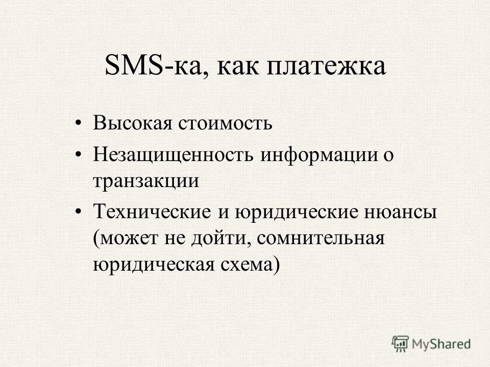 SMS-ка, как платежка Высокая стоимость Незащищенность информации о транзакции Технические и юридические нюансы (может не дойти, сомнительная юридическая схема)