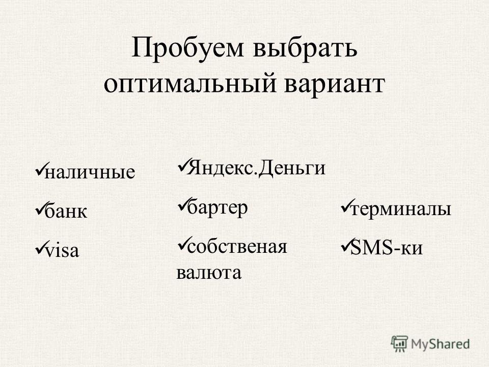 Пробуем выбрать оптимальный вариант наличные банк visa Яндекс.Деньги бартер собственая валюта терминалы SMS-ки