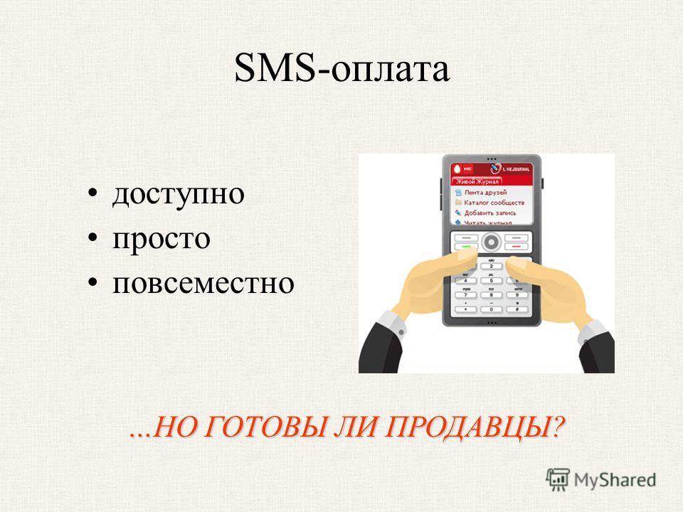 SMS-оплата доступно просто повсеместно …НО ГОТОВЫ ЛИ ПРОДАВЦЫ?